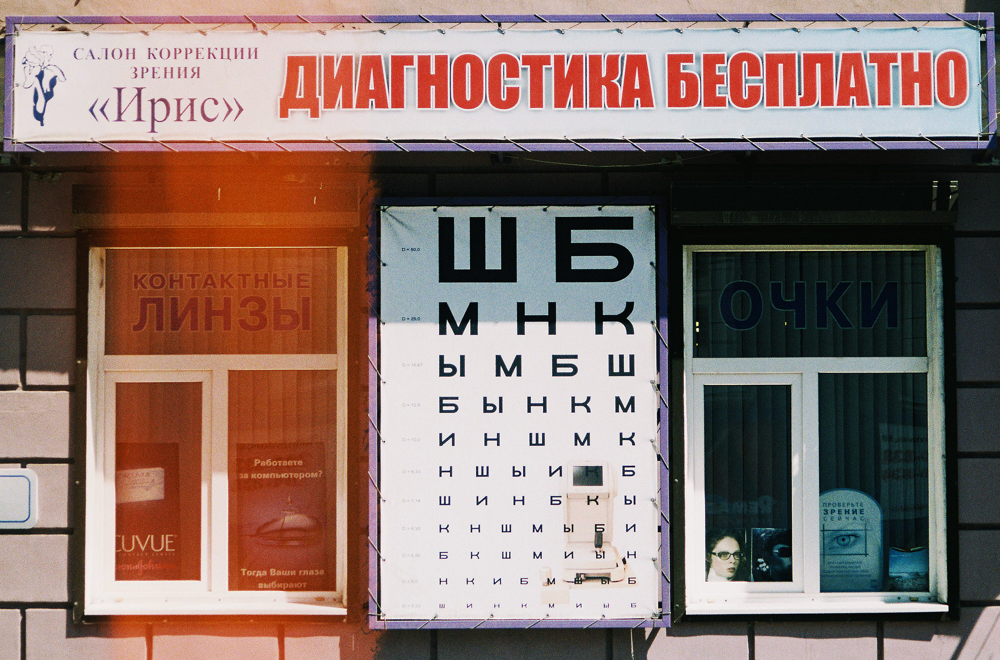 35mmPatrikWallner_Irkusk_CanYouSee2LOWQ2-1
