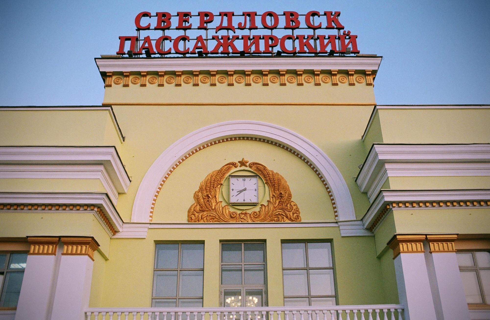 35mmPatrikWallner_Moscow_YekaterinburgTrainStLOWQ