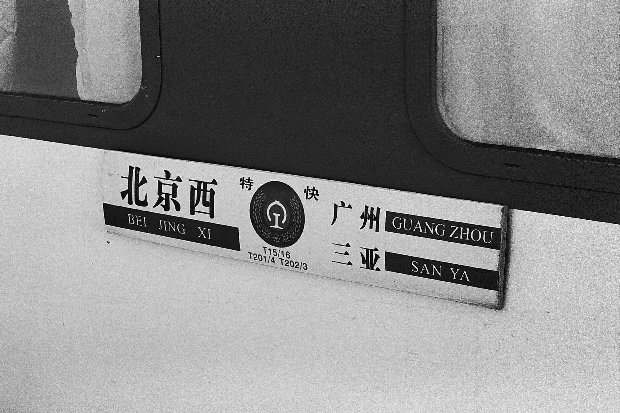 35mmPatrikWallner_Sanya_BeijingSanyaTrain_RBG_LOWQ