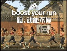 Adidas China – boost your run