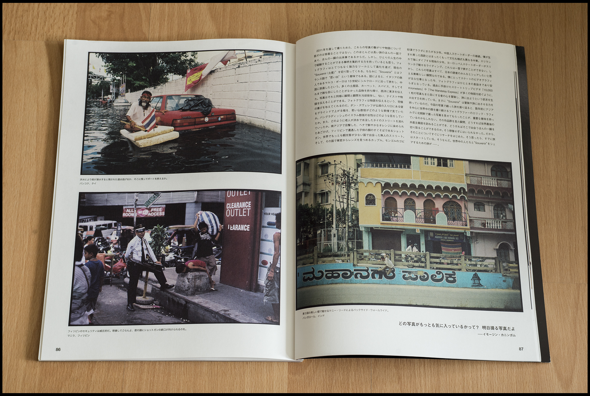 Magazines SB Japan 2012 Page 02 LOWQ 2000P