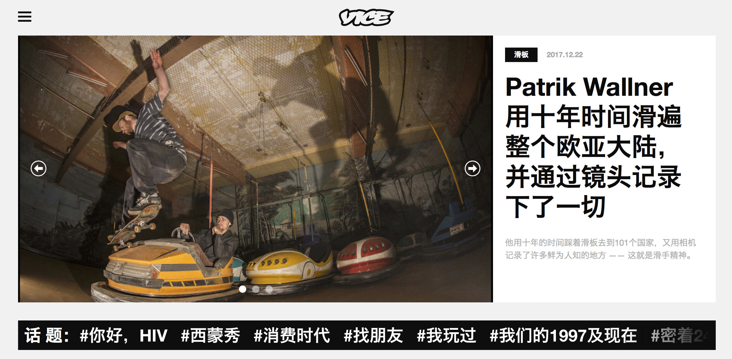 Vice China Top Page 1-1